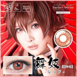 【1Day】パーフェクトシリーズ ワンデー 舞妓レッド (1箱6枚入り)