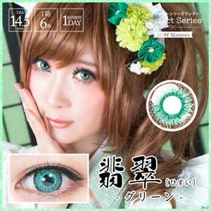 【1Day】パーフェクトシリーズ ワンデー 翡翠グリーン (1箱6枚入り)