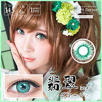 【1Day】パーフェクトシリーズ ワンデー 翡翠グリーン