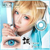 【1Day】パーフェクトシリーズ ワンデー 誠ブルー