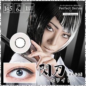 【1Day】パーフェクトシリーズ ワンデー 閃刃ホワイト