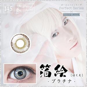 【1Day】パーフェクトシリーズ ワンデー 箔絵プラチナ (1箱6枚入り)