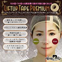 リフトアップテープ【プレミアム】