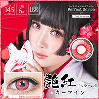 【1Day】パーフェクトシリーズ ワンデー 艶紅《カーマイン》 (1箱6枚入り)