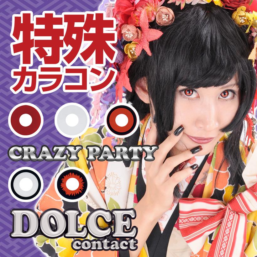 ドルチェ・クレイジーパーティ01