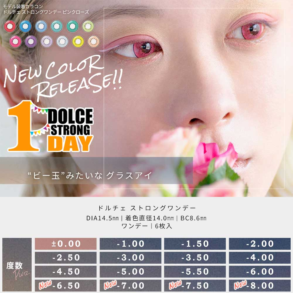 DOLCE Strong 1day
