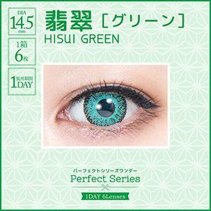 【1Day】パーフェクトシリーズワンデー 翡翠グリーン (6枚入)