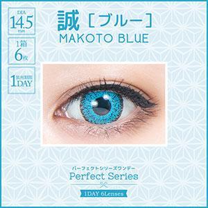 【1Day】パーフェクトシリーズワンデー 誠ブルー (6枚入)