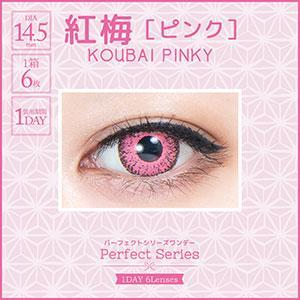 【1Day】パーフェクトシリーズワンデー 紅梅ピンク (6枚入)