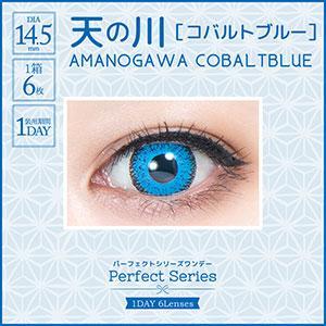 【1Day】パーフェクトシリーズワンデー 天の川《コバルトブルー》 (6枚入) コスプレカラコン